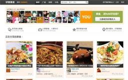 好客美食WEB版本